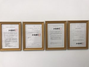 有料職業紹介事業の許可免許